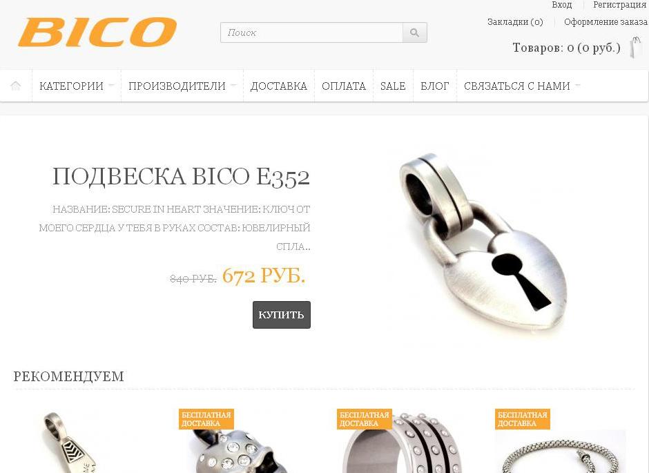 bico, bico australia, новый сайт, мужские украшения