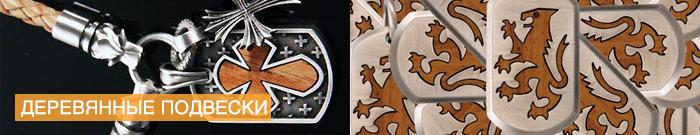 деревянная подвеска в виде льва, подвеска-крест на чокере bico