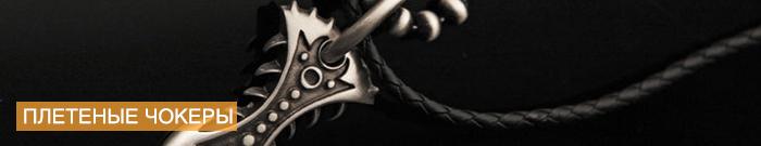 Плетеный чокер, подвеска из металла, шариковая цепочка, bico australia