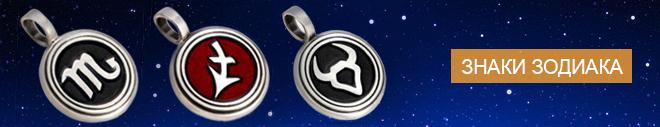 кулоны знаки зодиака на звездном небе