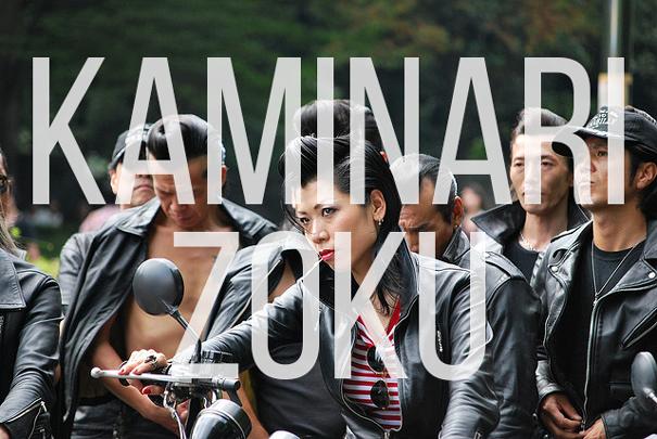 kaminari zoku, девушка в косухе на байке